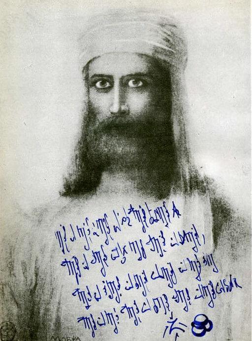 Махатма Мория портрет Агни Йога