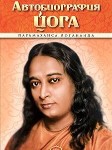 Парамаханса Йогананда автобиография йога