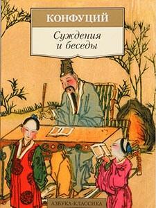 Конфуций суждения и беседы