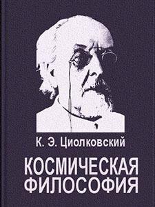 Циолковский космизм космическая философия