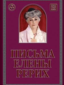 Елена Рерих письма