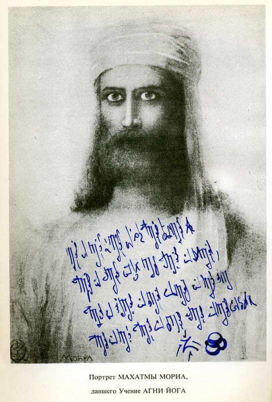 Махатма Мория Мориа Агни Йога